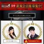 レコード(RECORD)