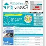 元・東大生の馬券マネジメント