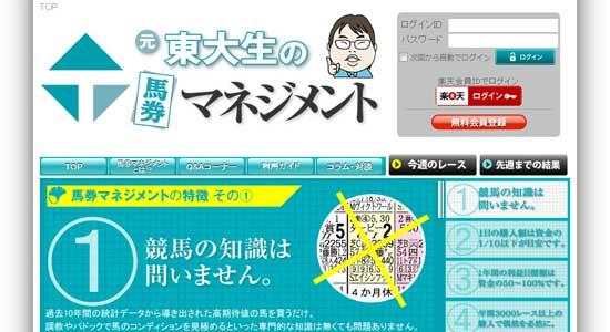 元・東大生の馬券マネジメント550