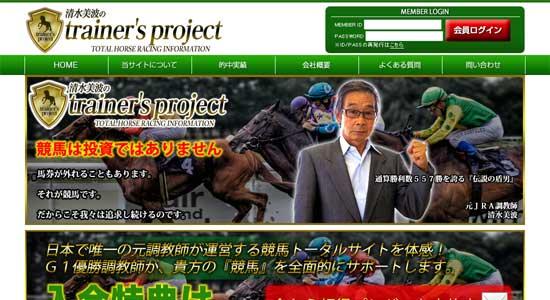 清水美波のtrainer's-project550