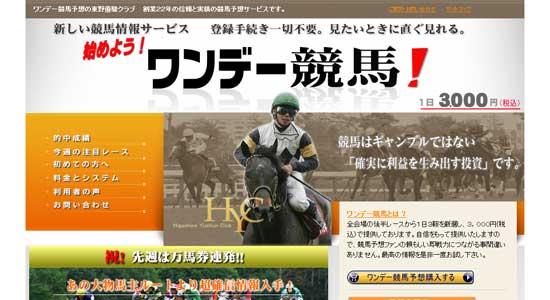 競馬情報の東野優駿クラブ