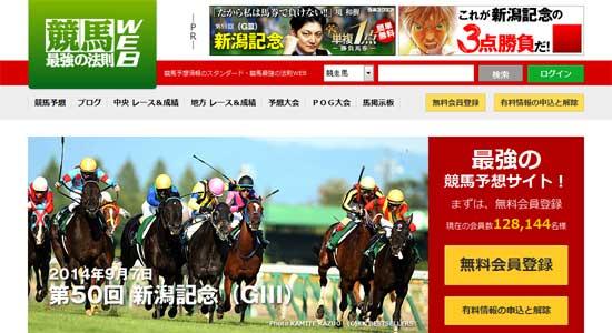 競馬最強の法則WEB