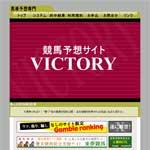 ビクトリー(VICTORY)