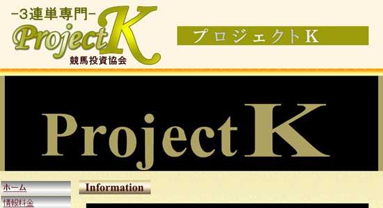 プロジェクトK