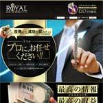 王道馬券ロイヤル(ROYAL)