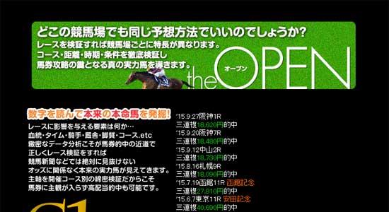ザ・オープン
