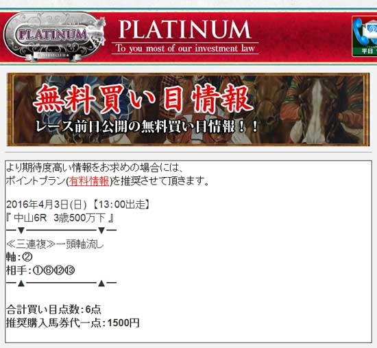 プラチナム(PLATINUM)
