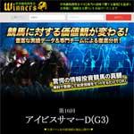 無料結果【中央競馬投資会ウイナーズ(WINNERS)@2016-08-21】