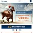 FUN競馬150