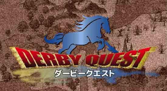 ダービークエスト(DERBY QUEST)