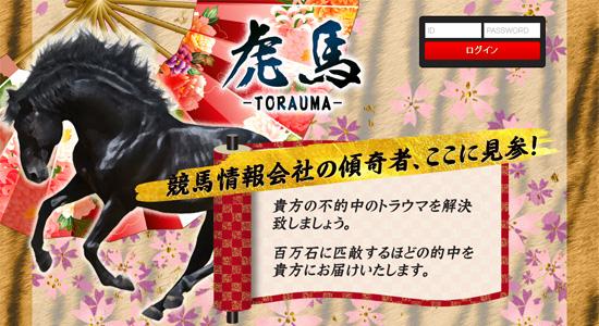 虎馬(TORAUMA)